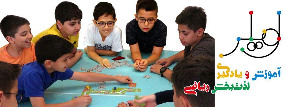 آموزش و یادگیری لذتبخش ریاضی از طریق بازی.