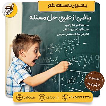 ریاضی از طریق حل مسئله